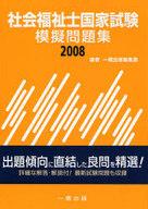 <<政治・経済・社会>> 08 社会福祉士国家試験模擬問題集 / 一橋出版編集部