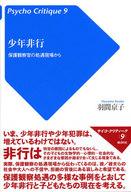 <<政治・経済・社会>> 少年非行ー保護観察官の処遇現場から / 羽間京子