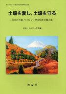<<産業>> 土壌を愛し、土壌を守る / 日本ペドロジー学会
