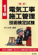 <<産業>> 1級電気工事施工管理技術検定試験 改訂 / 井川治男