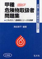 <<産業>> 甲種危険物取扱者試験 / 奥吉新平