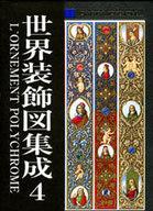 <<趣味・雑学>> 世界装飾図集成 4 / A.C.A.ラシネ