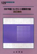 <<産業>> 07 コンクリート標準示方書 改訂資料