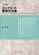 <<産業>> 07 コンクリート標準示方書 規準編