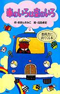 <<児童書・絵本>> 車のいろは空のいろ / あまんきみこ