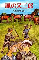 <<児童書・絵本>> 風の又三郎 / 宮沢賢治