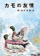 <<児童書・絵本>> カモの友情 / 椋鳩十