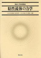 <<産業>> 粘性流体の力学 / 生井武文