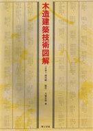 <<産業>> 木造建築技術図解 / 大塚常雄