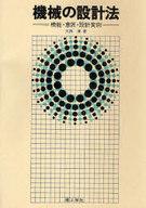 <<産業>> 機械の設計法 機能・意匠・設計実例 / 大西清