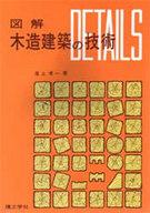 <<産業>> 図解 木造建築の技術 / 尾上孝一