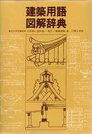 <<産業>> 建築用語図解辞典 / 橋場信雄
