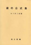 <<産業>> 梁の公式集 全訂新版 / 木下洋三郎