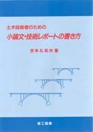 <<産業>> 土木技術者のための小論文・技術レポートの / 京牟礼和夫