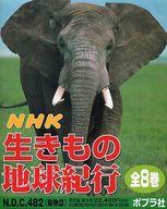 <<児童書・絵本>> NHK生きもの地球紀行 全8巻 / 増井光子