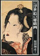 <<芸術・アート>> カラー浮世絵の秘戯画 / 福田和彦