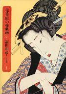 <<芸術・アート>> 原色浮世絵の秘戯画 3 / 福田和彦