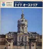 <<歴史・地理>> 世界の旅 11 ドイツ オーストリア / 座右宝刊行会