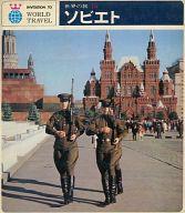 <<歴史・地理>> 世界の旅 15 ソビエト / 座右宝刊行会