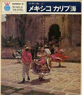 <<歴史・地理>> 世界の旅 19 メキシコ カリブ海 / 座右宝刊行会