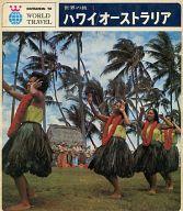 <<歴史・地理>> 世界の旅 1 ハワイ オーストラリア / 座右宝刊行会
