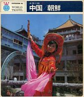 <<歴史・地理>> 世界の旅 2 中国 朝鮮 / 座右宝刊行会