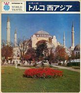 <<歴史・地理>> 世界の旅 4 トルコ 西アジア / 座右宝刊行会