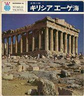 <<歴史・地理>> 世界の旅 7 ギリシア エーゲ海 / 座右宝刊行会