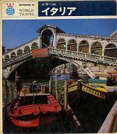 <<歴史・地理>> 世界の旅 8 イタリア / 座右宝刊行会
