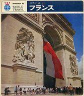 <<歴史・地理>> 世界の旅 9 フランス / 座右宝刊行会