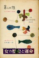 <<歴史・地理>> 第二の性 4 女の歴史と運命 / ボーヴォワール/生島遼一