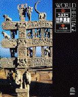 <<歴史・地理>> ユネスコ世界遺産5 インド亜大陸 / ユネスコ世界遺産センター