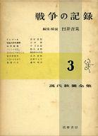 <<エッセイ・随筆>> 現代教養全集 3 戦争の記録 / 臼井吉見