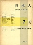 <<エッセイ・随筆>> 現代教養全集 7 日本人 / 臼井吉見
