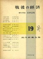 <<政治・経済・社会>> 現代教養全集 19 戦後の経済 / 臼井吉見