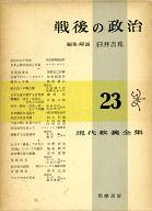 <<政治・経済・社会>> 現代教養全集 23 戦後の政治 / 臼井吉見