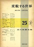 <<エッセイ・随筆>> 現代教養全集 25 変貌する世界 / 臼井吉見