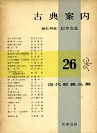 <<エッセイ・随筆>> 現代教養全集 26 古典案内 / 臼井吉見