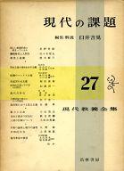 <<エッセイ・随筆>> 現代教養全集 27 現代の課題 / 臼井吉見