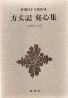 <<歴史・地理>> 方丈記 発心集  新潮日本古典集成 第5回