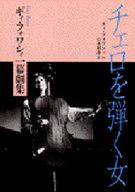 <<芸術・アート>> チェロを弾く女 ギィ・フォワシィ一幕劇集