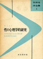 <<趣味・雑学>> 世界性学全集 1 性の心理学的研究 / H.エリス/谷崎英男