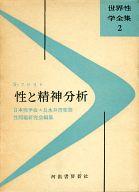 <<趣味・雑学>> 世界性学全集 2 性と精神分析 / S.フロイト/井村恒郎