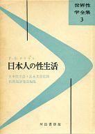 <<趣味・雑学>> 世界性学全集 3 日本人の性生活 / F.S.クラウス/安田一郎
