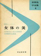 <<趣味・雑学>> 世界性学全集 4 女体の美 / C.H.シュトラッツ/高山洋吉