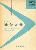 <<趣味・雑学>> 世界性学全集 5 戦争と性 / M.ヒルシュフェルト/高山洋吉