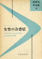<<趣味・雑学>> 世界性学全集 6 女性の冷感症 / W.シュテーケル/松井孝史