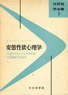 <<趣味・雑学>> 世界性学全集 7 変態性欲心理学 / R.クラフト=エビング/平野威馬雄