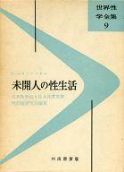 <<趣味・雑学>> 世界性学全集 9 未開人の性生活 / B.マリノウスキー/泉靖一