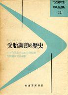 <<趣味・雑学>> 世界性学全集 11 受胎調節の歴史 / N.ハイムズ/古沢嘉夫